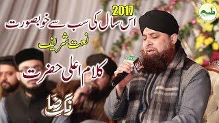 Naat 2017 Owais Raza Qadri |Beautiful New Naat Shareef  HD Naat