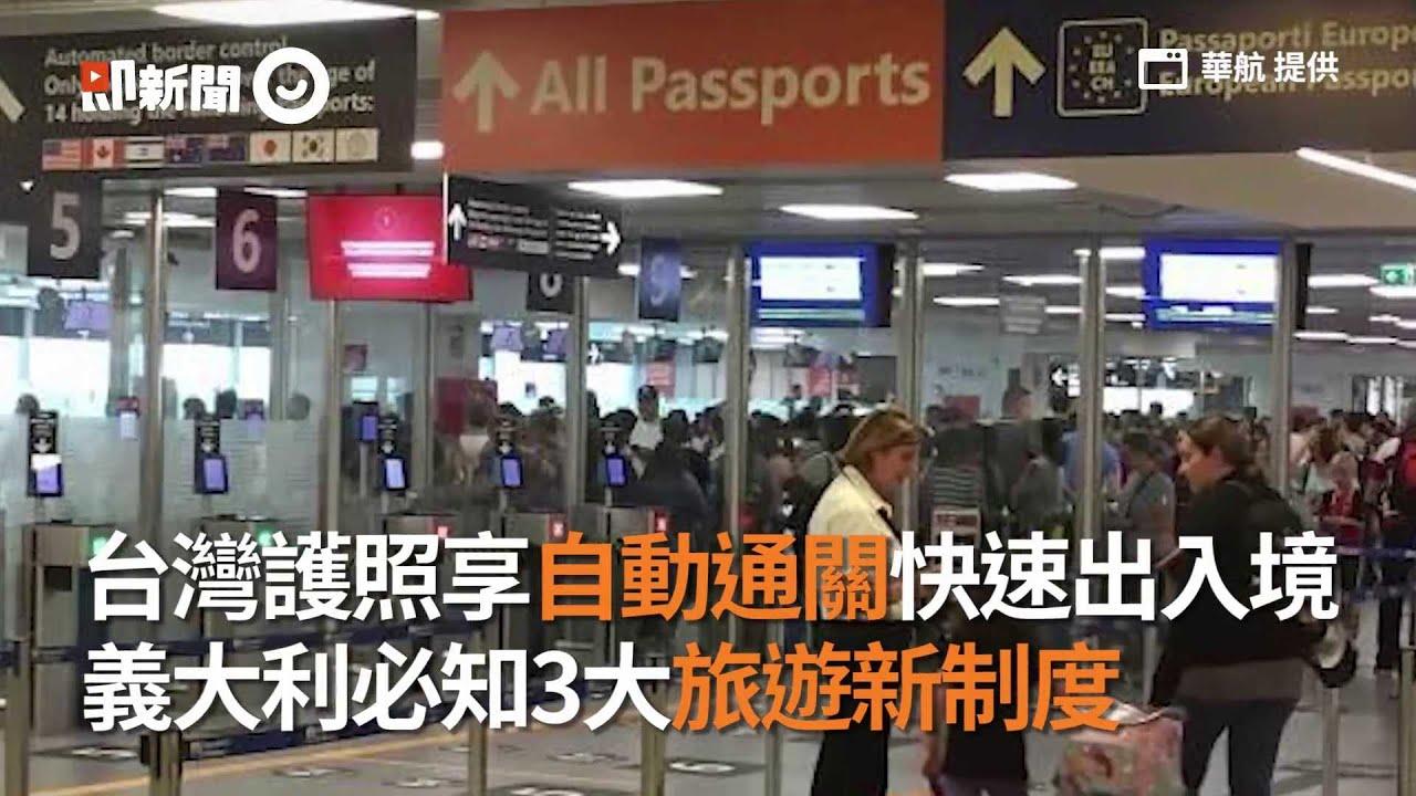 臺灣護照享自動通關快速出入境 義大利必知3大旅遊新制度 - YouTube
