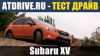 Subaru XV - Тест-драйв от ATDrive.RU