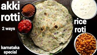 healthy akki roti recipe - karnataka special | ಅಕ್ಕಿ ರೊಟ್ಟಿ | masala akki rotti | rice flour roti