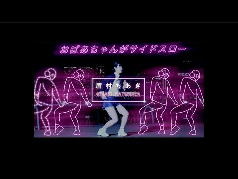 眉村ちあき「おばあちゃんがサイドスロー」MV