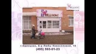 Медицинский центр в Одинцово -