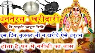 धनतेरस के दिन भूल कर भी ना ख़रीदे ऐसे बर्तन, धनतेरस पर क्या नहीं खरीदना चाहिए,  Dhanteras 25 October