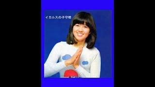 作詞・作曲:谷山浩子 ・石野真子バージョン・・・アルバム「石野真子さ...