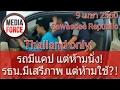 Live! รถมีแคป แต่ห้ามนั่ง! รธน.มีเสรีภาพ แต่ห้ามใช้?! Thailand only! S