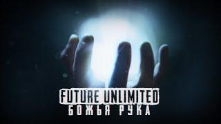 Future Unlimited: Божья Рука | Фильм по вселенной S.T.A.L.K.E.R.