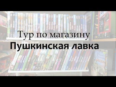 Книжное место: Пушкинская лавка. Букинистический магазин