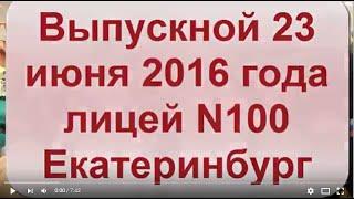 Выпускной 23 июня 2016 года лицей N100 Екатеринбург часть 3(, 2016-06-24T11:11:00.000Z)