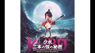 吉田兄弟のビートルズカヴァー収録、映画『KUBO クボ二本の弦の秘密』サ...