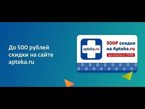 Промокоды Аптека ру (Apteka Ru) 2019