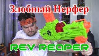 Обзор НЁРФ Реврипер (Nerf Rev reaper)
