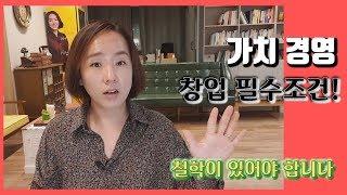 [여성창업] 50만원 소자본창업 5,000만원 벌기 :…