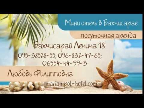www.Brillion-Club.com, Комнаты номера отдых в Бахчисарае