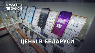 Сколько стоит iPhone и Xiaomi в Беларуси