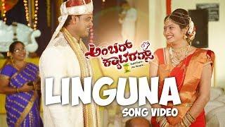 Ambar Caterers - Linguna Pullina (Song Video) | Saurabh Bhandari, Sindhu Lokanath | Kadri Manikanth