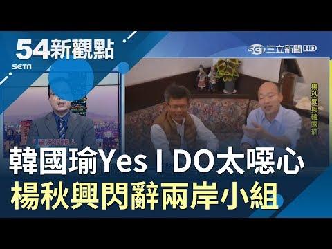 轟韓國瑜'Yes I DO'太噁心