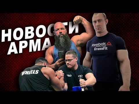 Сергей Богословов: заруба с Монстром, объемный тренинг и армфайт Скулбоя и Ларри.