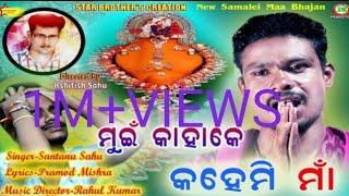 MUI KAHAKE KAHEMI MAA || Santanu Sahu || Official Full Video || Subash & Kshitish || Samalei Bhajan