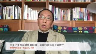 20161215 吳志森「森直口快」#60 中央仍未批准曾俊華辭職,參選特首係咪有變數?