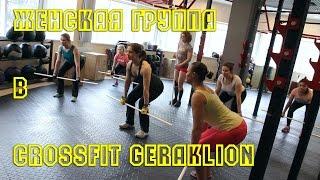 Женский кроссфит в CrossFit GERAKLION