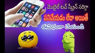 how to repair mobile touch screen in telugu|mobile touch screen 2017
