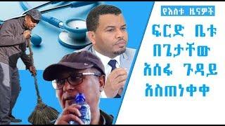 Ethiopia: የእለቱ ዜናዎች...ፍርድ ቤቱ በጌታቸው አሰፋ ጉዳይ አስጠነቀቀ /EPRDF TPLF