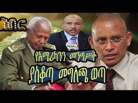 Ethiopian News | U.S.disagrees state of emergency