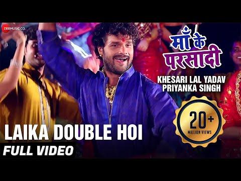 लाईका डबल होई Laika Double Hoi | Khesari Lal Yadav & Priyanka Singh | Ashish Verma