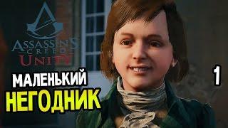 Assassin's Creed: Unity Прохождение На Русском #1 — НУЖНО?