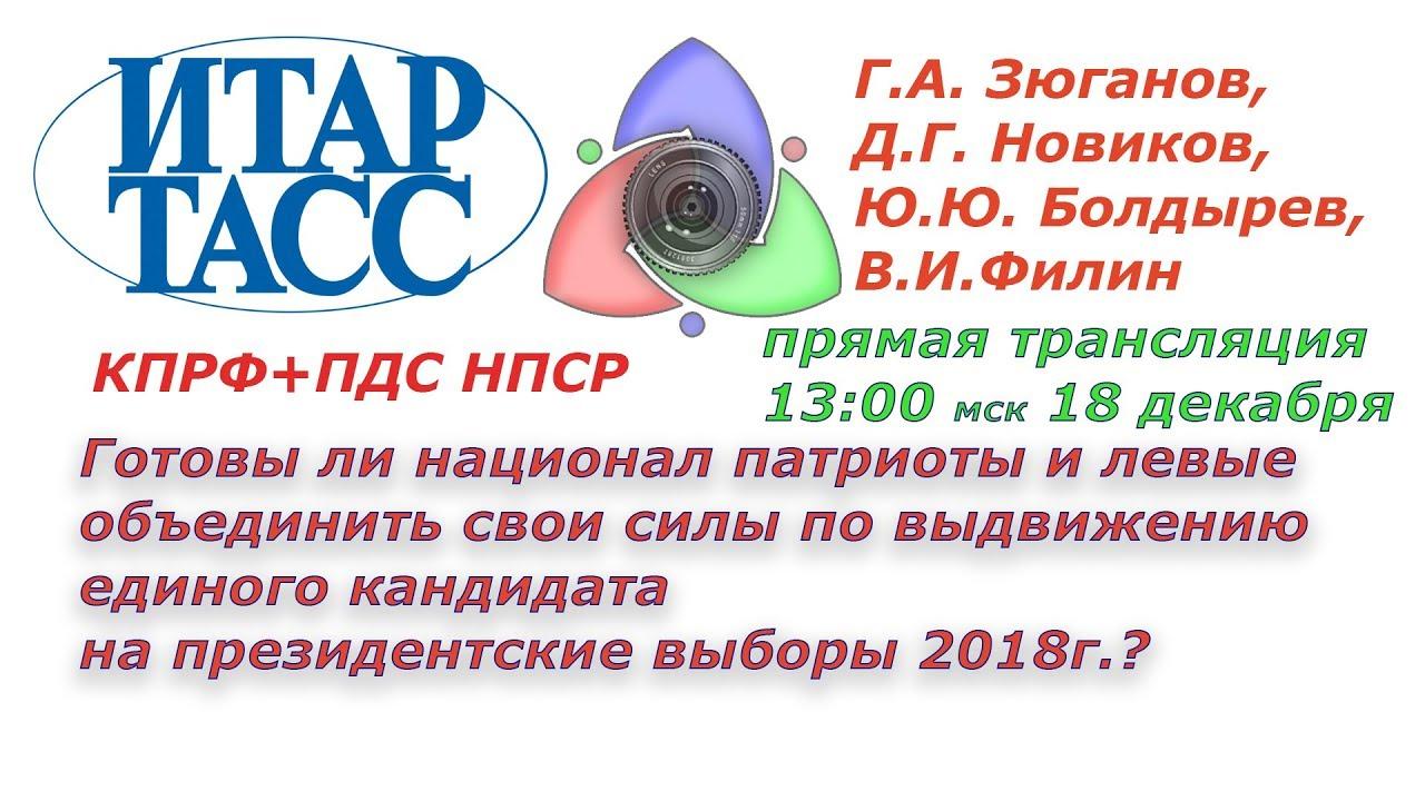 Совместная пресс-конференция КПРФ и ПДС НПСР