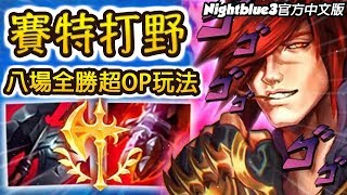 「Nightblue3精華」*T0神角* 賽特打野=非Ban即選!全新符文思路 八戰全勝超級OP!(中文字幕) -LoL 英雄聯盟