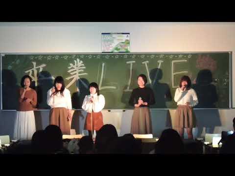 [むすめのきもち。] 2017名古屋外国語大学アカペラサークルLa Voix 卒業ライブ