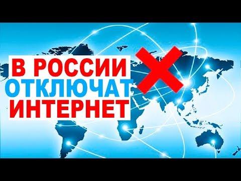 В России отключат интернет