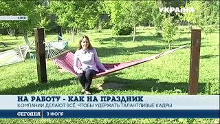 Работодатели Украины создают в офисах спортзалы и комнаты отдыха