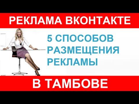 Реклама в Тамбове, работа и объявления вконтакте
