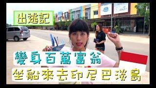 [新加坡日記]變身百萬富翁逃出新加坡!來去超美巴淡島~超全行程公開!