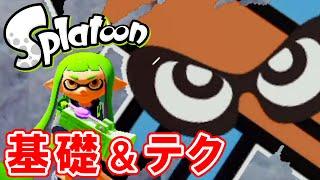 スプラトゥーン(Splatoon) バトルで役立つ基礎知識&テクニック! thumbnail