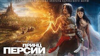 """""""Принц Персии: Пески времени"""" — 2010  Трейлер на русском Prince of Persia: The Sands of Time"""