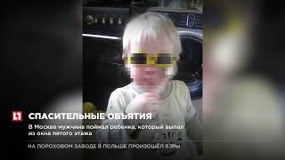 В Москве мужчина поймал ребенка, который выпал из окна пятого этажа