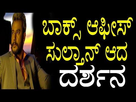Darshan Box Office Sulthan in Sandalwood | ಬಾಕ್ಸ್ ಆಫೀಸ್ ಸುಲ್ತಾನ್ ಆದ ದರ್ಶನ | YOYO TV Kannada