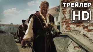 Гетьман (трейлер) HD 2015