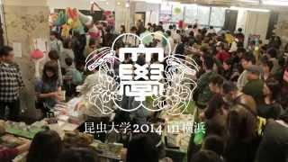 昆虫大学 2014 in 横浜