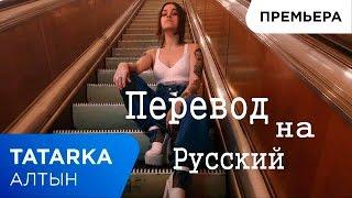 Скачать ПЕРЕВОД ПЕСНИ НА РУССКИЙ TATARKA АЛТЫН