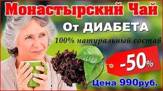 Монастырский чай сбор от сахарного диабета КУПИТЬ, ЗАКАЗАТЬ, ЦЕНА, ОТЗЫВЫ.