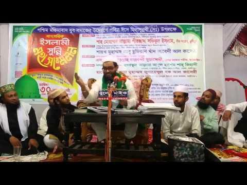 Bangla Waz By_maulana Sm Hujjatullah Melad Qeam