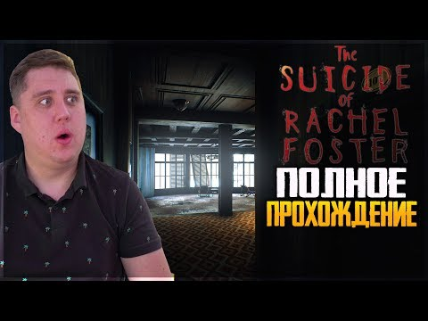 The Suicide Of Rachel Foster - ПОЛНОЕ ПРОХОЖДЕНИЕ - СТАРЫЙ ОТЕЛЬ!