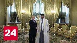 Путин и наследный принц Абу Даби обсудили взаимодействие в борьбе с терроризмом