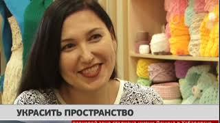 Украсить пространство. Новости 21/11/2017. GuberniaTV