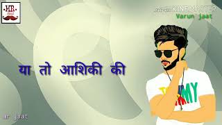 New haryanvi poetry status    latest haryanvi whatsapp status     by mr.jaat