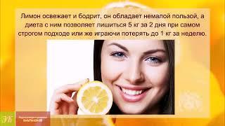 Лимонная диета / Видео